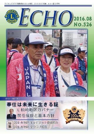 エコー誌526号 2016-2017 8月号