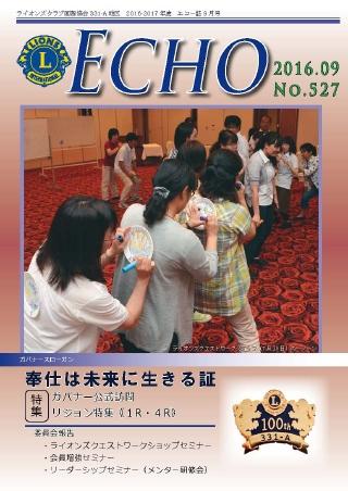 エコー誌527号 2016-2017 9月号