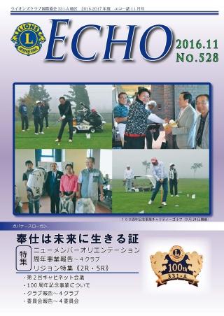 エコー誌528号 2016-2017 11月号