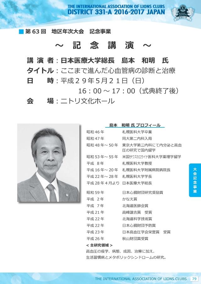 記念講演会-日本医療大学総長 島本和明先生