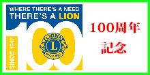 ライオンズクラブ国際協会100周年記念