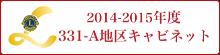 2014-2015 地区ガバナーL三澤キャビネット