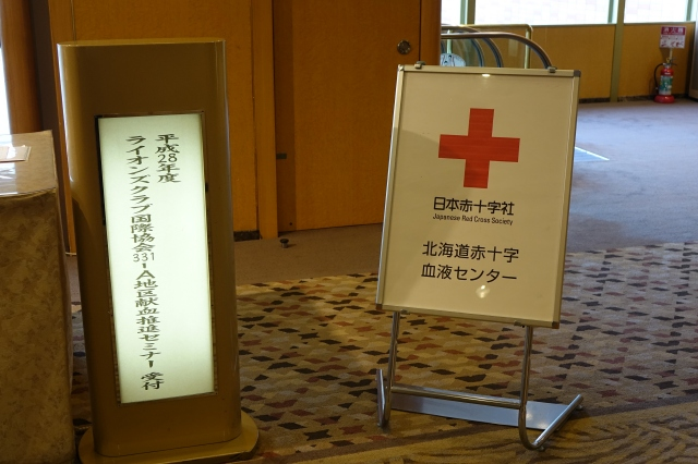 献血推進セミナー