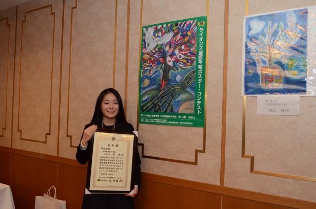 平和ポスターコンテスト審査結果及び表彰式